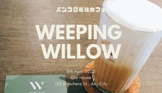 【バンコク・プロンポン】の作業カフェは「Weeping Willow」が最強【フリーランス必見】