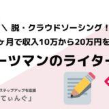 【完成版】ライター講座_アイキャッチ画像
