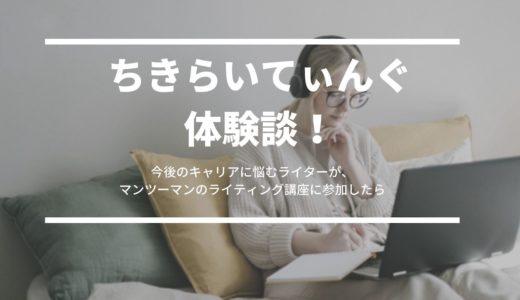 【ちきらいてぃんぐ体験談!】受講生・はるちゃんへのインタビュー
