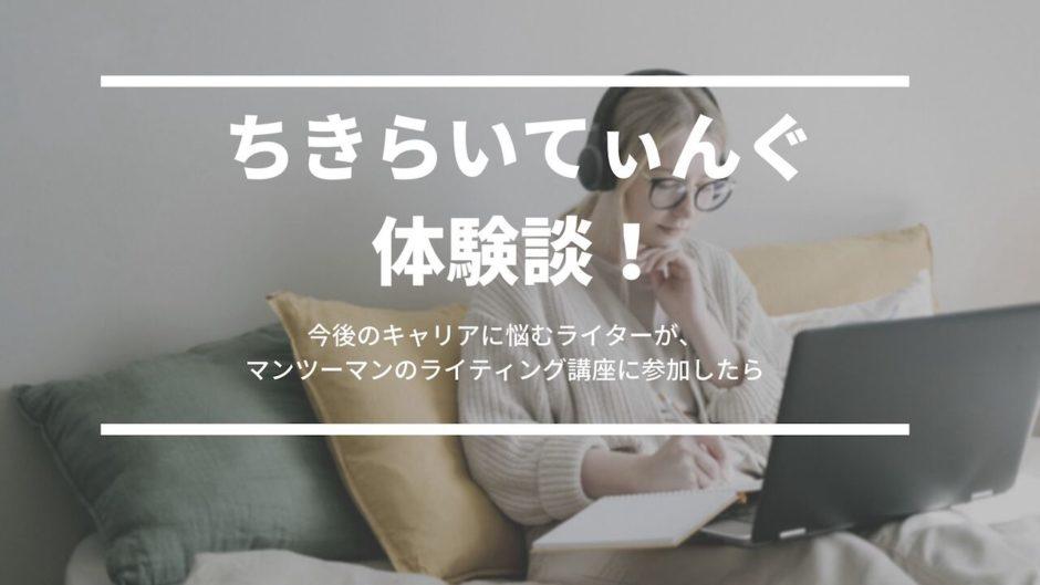 体験談インタビュー_アイキャッチ