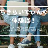体験談_アイキャッチ
