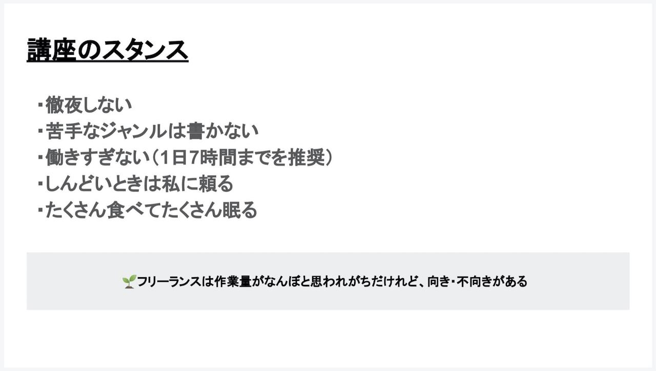 ライティング講座体験談03