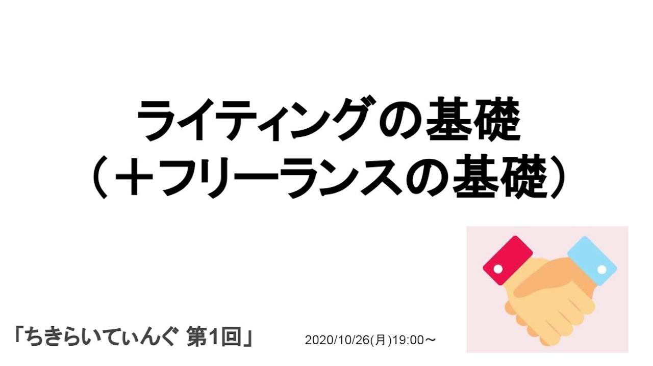 ライティング講座体験談02