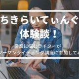 体験談ゆきちゃん_アイキャッチのコピー