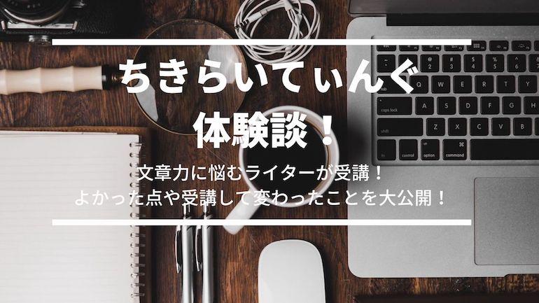 体験談ゆっきー_アイキャッチ