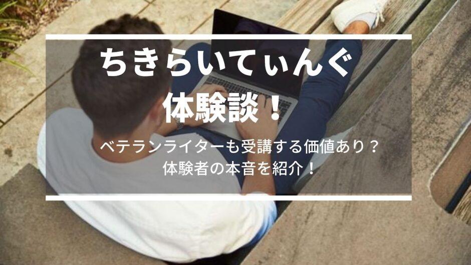 体験談ふみさん_アイキャッチ